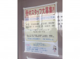 ホワイト急便 泉1丁目サービスショップ店