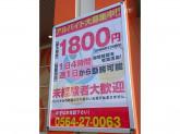 コスモジャパン 北店