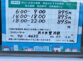 ファミリーマート 九十九里片貝店