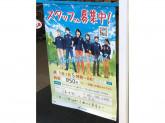 ファミリーマート 広島中町店