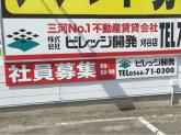 (株)ビレッジ開発 刈谷店