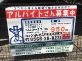 コメダ珈琲店 刈谷駅南口店