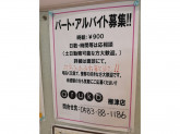 aruko(アルコ) 柳津店