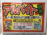 ドラッグスギヤマ 豊岡通店