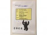 coen(コーエン) グランドストア 二子玉川ドッグウッドプラザ店
