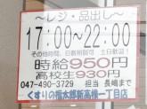 くすりの福太郎 新高根一丁目店