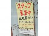 オリジナル トリニティー店