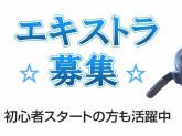 株式会社スターシャインプロモーション 広島支店
