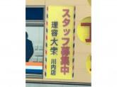 理容大衆 川内店