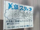 美容室 竹とんぼ 川内店
