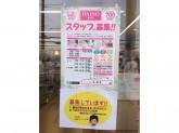 ザ・ダイソー 八尾高美店