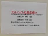 HARBS(ハーブス) 阪急西宮ガーデンズ店