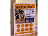 SHOO・LA・RUE(シューラルー) フジグラン北島店