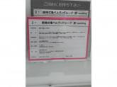 結婚式場ベルヴィグループ 絆・Wedding(イオンモール川口前川店内)