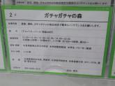 ガチャガチャの森 イオンモール川口前川店