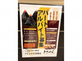 おむすび よこくら アピタ千代田橋店