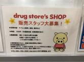 drug store's SHOP(ドラッグストアーズショップ) 千代田橋店