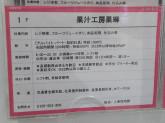 果汁工房 果琳 イオンモール川口前川店