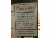 今治浴巾 横浜元町店