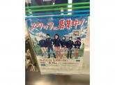 ファミリーマート 福岡天神西通り店