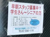 株式会社 穂高リネンサプライ