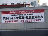 ENEOS 上荻サービスステーション