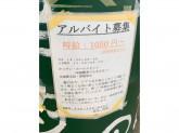 串カツ田中 本川越店