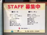 旬の蔵 輔(スケ)