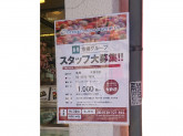 京樽 本蓮沼店