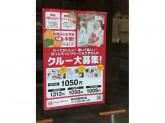 ほっともっと 阿倍野阪南町店