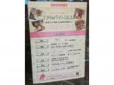 ミカヅキモモコ OCAT店