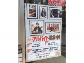 バーガーキング 大須店