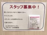 アイシティ イオンモール筑紫野店