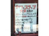 大須食堂 MEEK(ミーク)