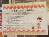 銀座コージーコーナー ギャラリエアピタ知立店