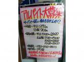 サーバ 東灘御影店
