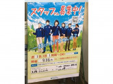 ファミリーマート 大阪マルビル店