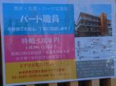 小規模特別養護老人ホーム マザアス新宿