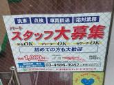 トヨタレンタカー 池袋東口店