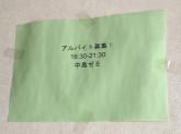 御影学習塾 中島ゼミ