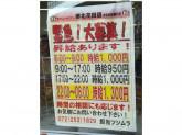 セブン-イレブン 堺北花田店