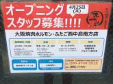 大阪焼肉・ホルモン ふたご 西中島南方店