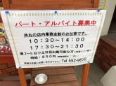 海鮮づくし丼丸 野間店