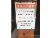 ソウル家 東新町店