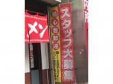 長浜ラーメンまき 池田公園本店