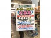 大賀薬局 渡辺通り1丁目店