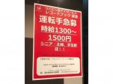 レコードブック経堂
