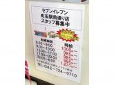 セブン-イレブン 町田駅前通り店