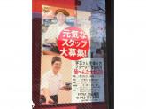 天丼てんや町田東店