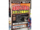 竜星のPAO 町田店